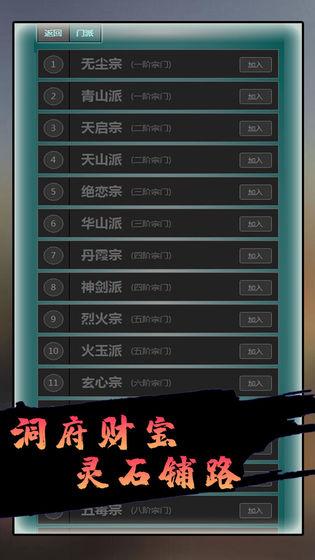 再战锁妖塔h5