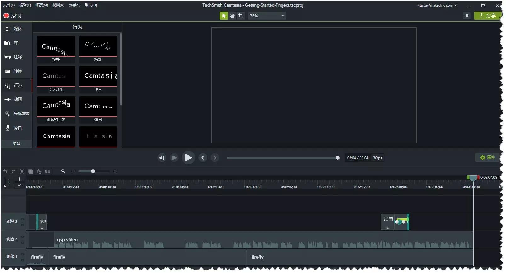 Camtasia Studio V2019.0.2 简体中文版