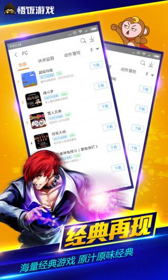 悟空游戏厅免vip V3.6.4.4 破解版