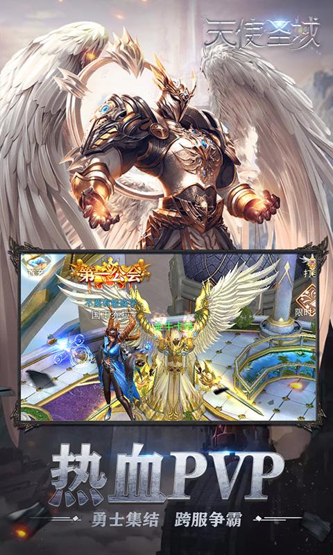 天使圣域 破解版