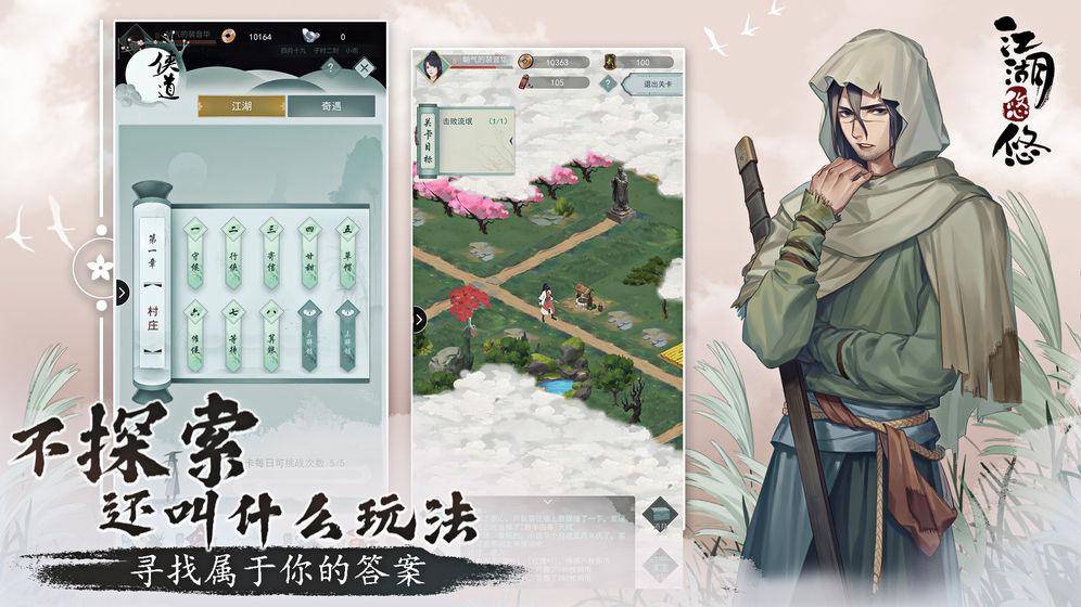 江湖悠悠 V1.10.3 安卓版