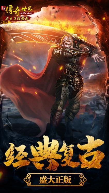 传奇世界之仗剑天涯 高爆版