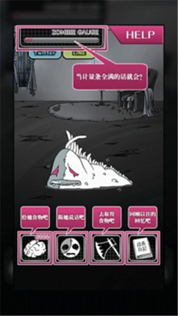 丧尸女友 中文版