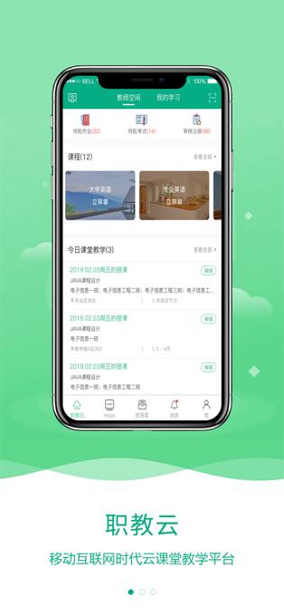 云课堂智慧职教 V2.8.18 免费版