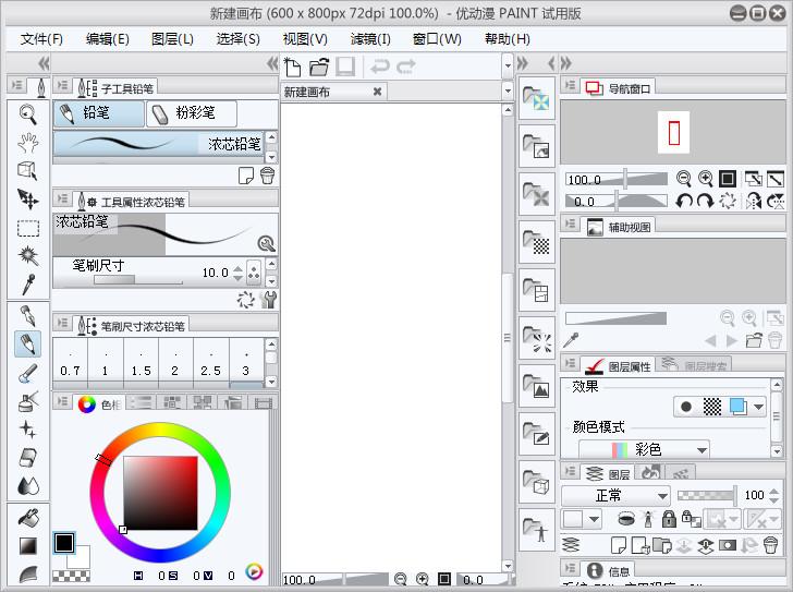 优动漫PAINT漫画插画绘制软件 v1.6.6 官方版