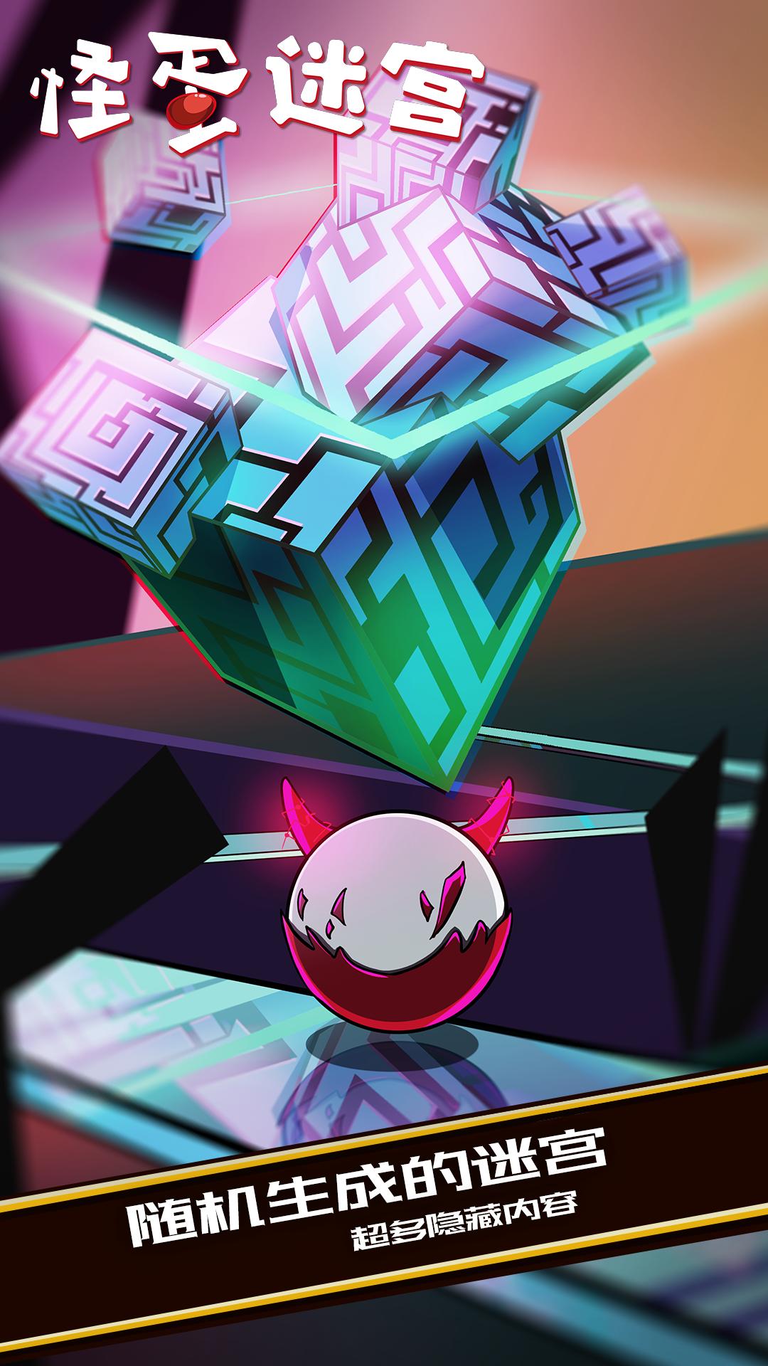 怪蛋迷宫 V1.0.4 苹果版