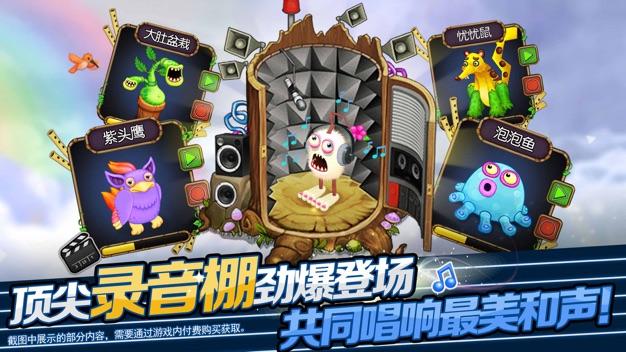 怪物合唱团 V1.6.2 苹果版