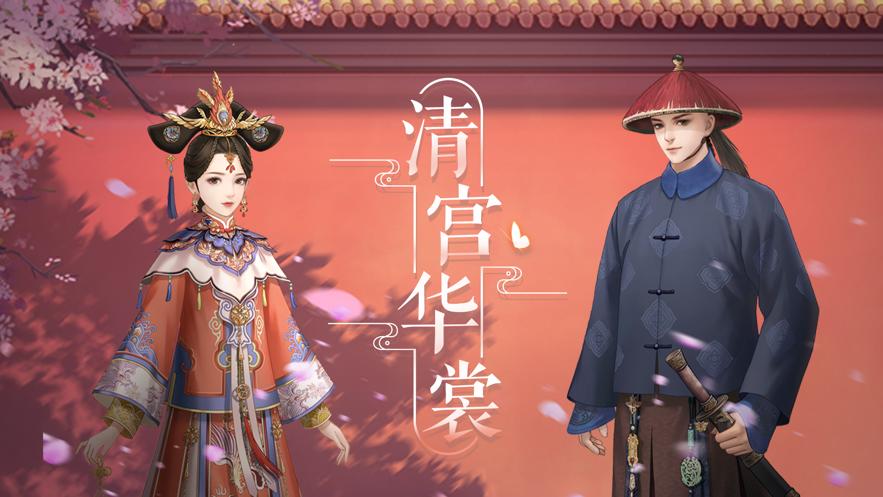 清宫华裳 V1.0 苹果版