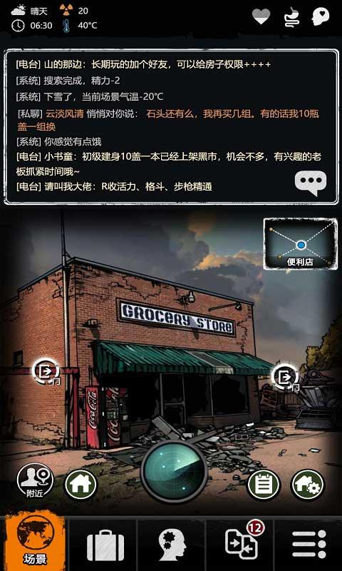 重建家园 中文版