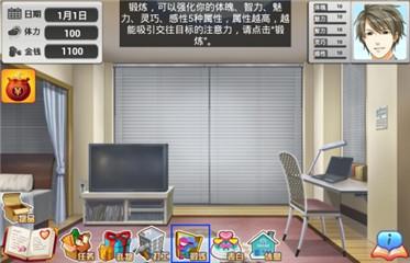 桃色恋人2 中文版