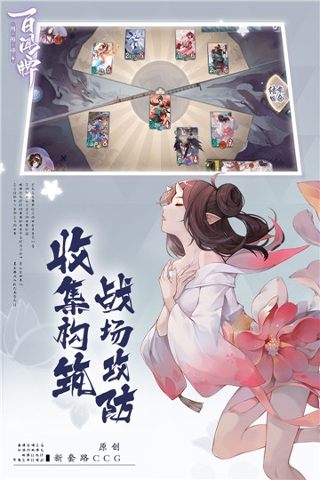 阴阳师:百闻牌 内测版