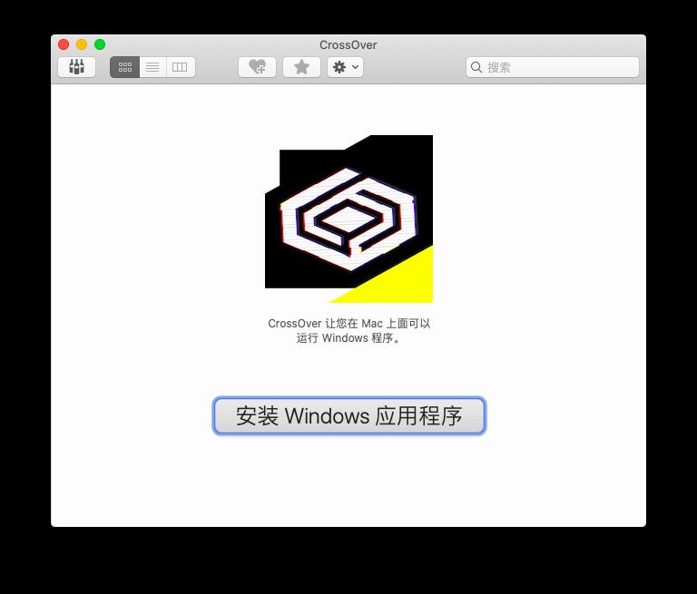 CrossOver Mac 20 中文版