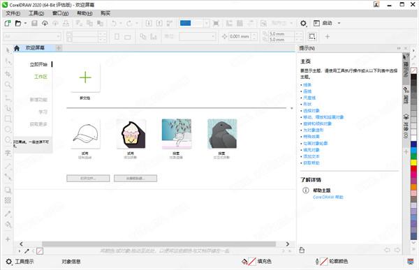 CorelDRAW Standard 2020 v22.0.0.11 中文版