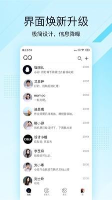 手机qq轻聊版 v3.7.1 安卓版