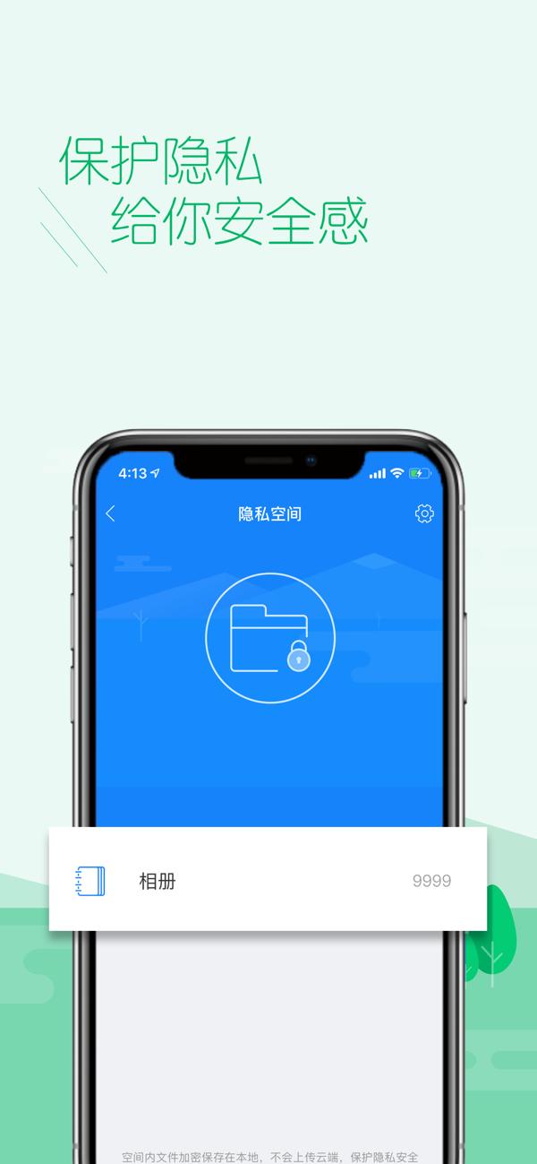 百度手机卫士 v9.11.0 安卓版