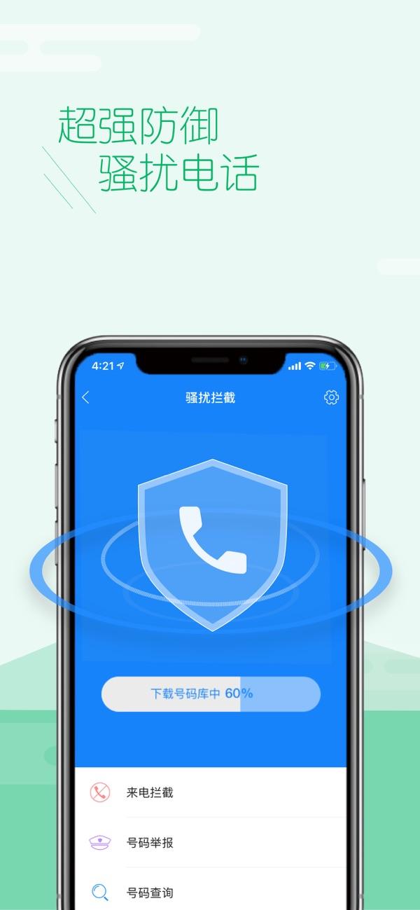 百度手机卫士 v9.11.0 手机版