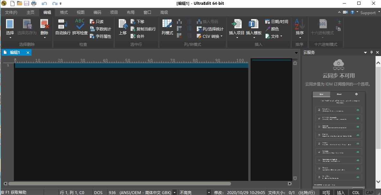 ultraEdit v27.10.0.132 中文版