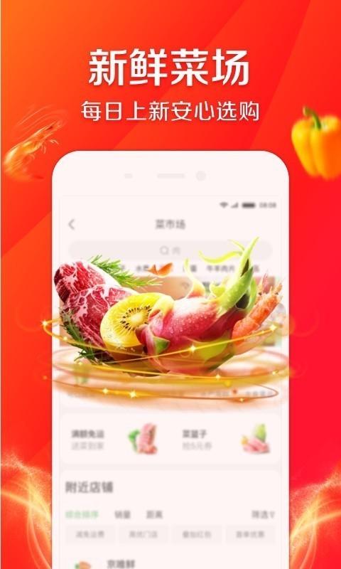 京东到家 v4.0.0 手机版