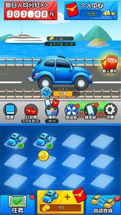 我要开豪车 V1.0.0 赢红包版