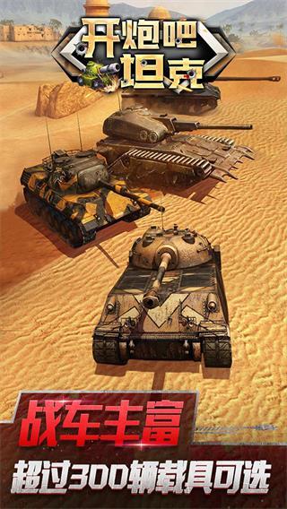 开炮吧坦克H5