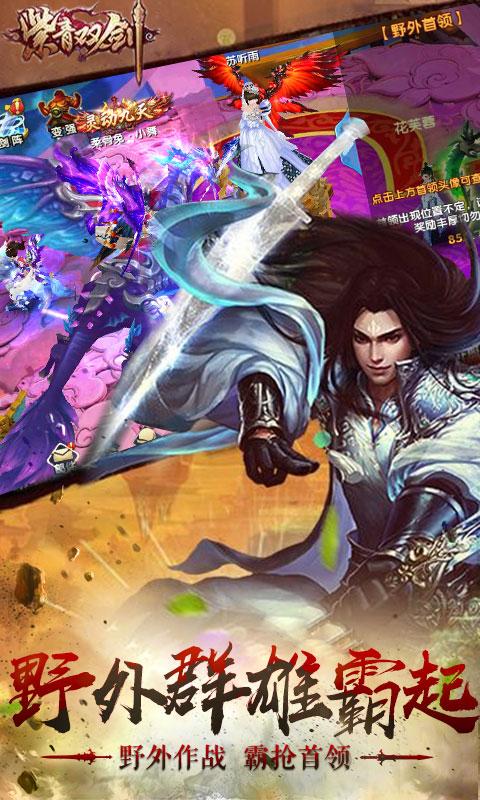 紫青双剑 v1.0.0 豪华版
