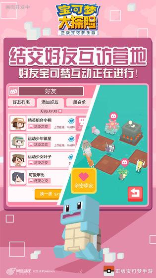 宝可梦大探险游戏 V0.5.0 安卓版
