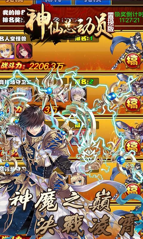 神仙总动员 V1.0.0 超级置换版