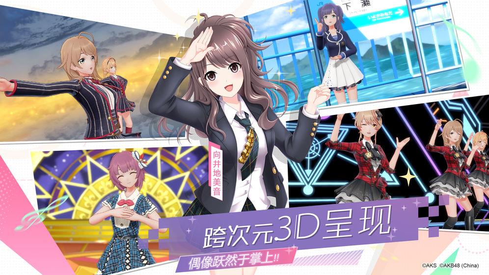 AKB48樱桃湾之夏 国服版