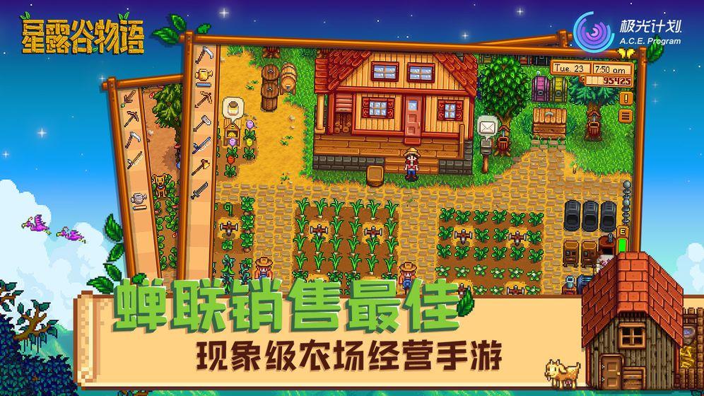 星露谷物语 v1.5 安卓版