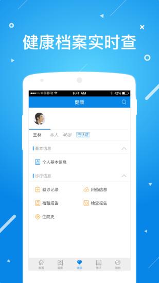 北京昌平健康云 V1.3.1 安卓版