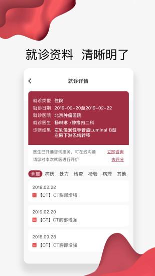 朝阳健康云 V2.9.7 安卓版