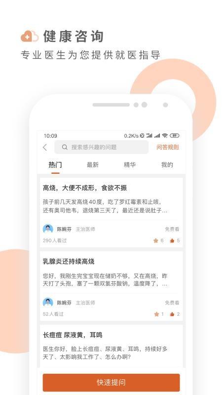 云鹿健康 v1.6.9 安卓版
