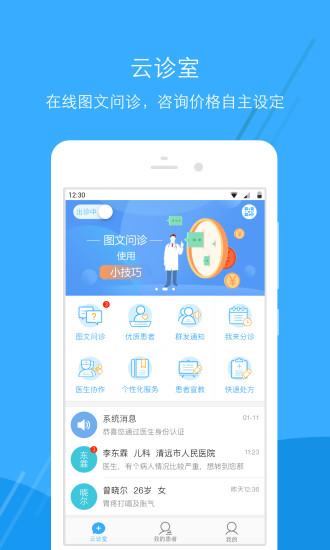 广东云医院 V6.2.0 安卓版