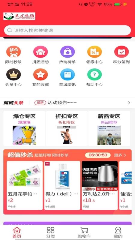 东方快购 V2.4 安卓版