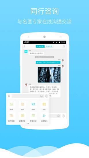 渔歌医疗 V5.8.5 安卓版