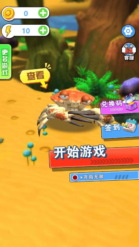 最强螃蟹 安卓版