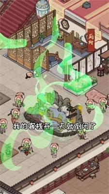 龙王逆袭 v3.5.90 安卓版