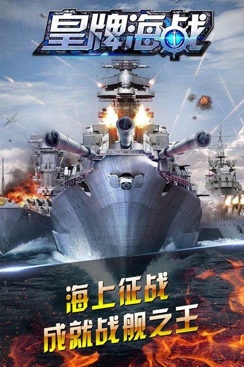 皇牌海战 安卓版