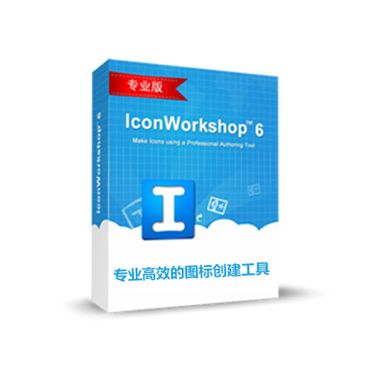 IconWorkshop 6专业版